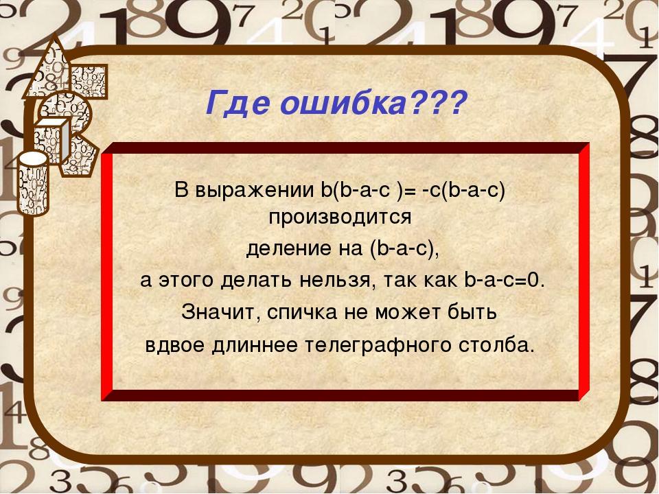 Где ошибка??? В выражении b(b-a-c )= -c(b-a-c) производится деление на (b-a-...