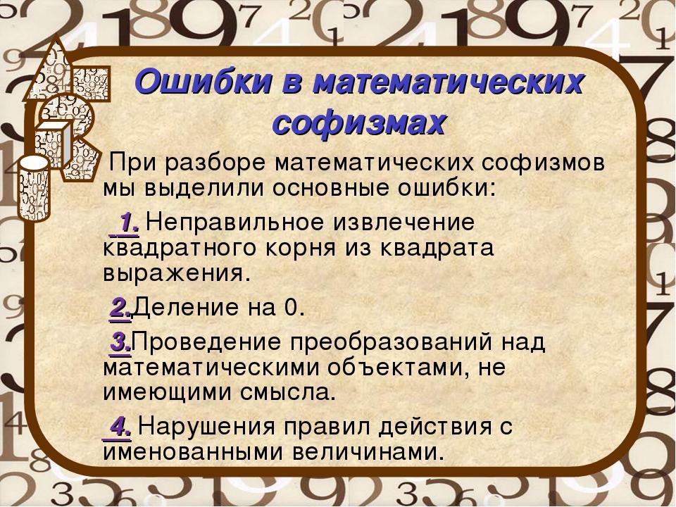 Ошибки в математических софизмах При разборе математических софизмов мы выдел...