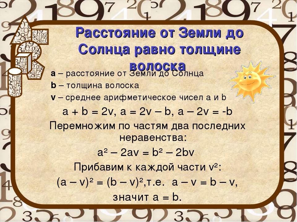 Расстояние от Земли до Солнца равно толщине волоска a – расстояние от Земли д...