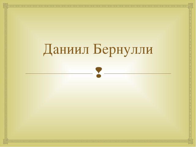 Даниил Бернулли 