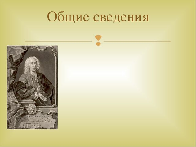 Даниил Бернулли Даниил Бернулли (Daniel Bernoulli; 29 января (8 февраля) 170...