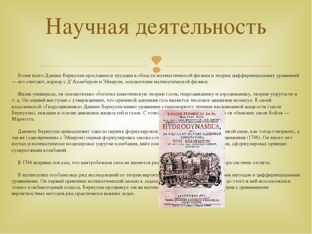 Более всего Даниил Бернулли прославился трудами в области математической физи...