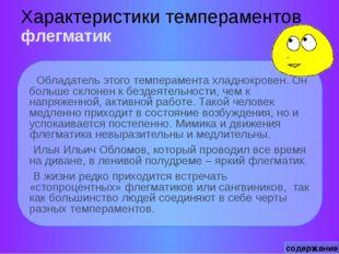 Характеристики темпераментов флегматик Обладатель этого темперамента хладнокр