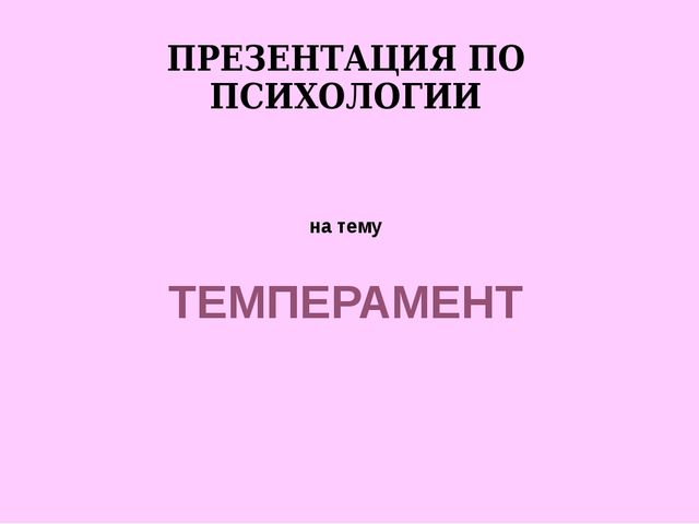 ПРЕЗЕНТАЦИЯ ПО ПСИХОЛОГИИ на тему ТЕМПЕРАМЕНТ