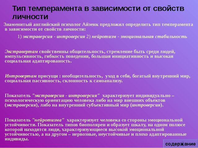 Тип темперамента в зависимости от свойств личности Знаменитый английский псих...