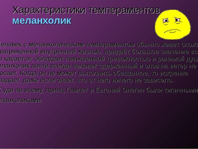 Характеристики темпераментов меланхолик Человек с меланхолическим темперамент...