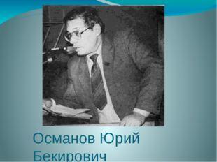 Османов Юрий Бекирович (1941 –1993 гг.)