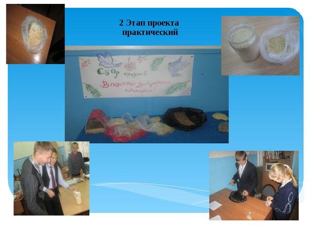 2 Этап проекта практический
