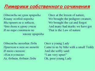 Лимерики собственного сочинения Однажды на урок природы Кошку особой породы М