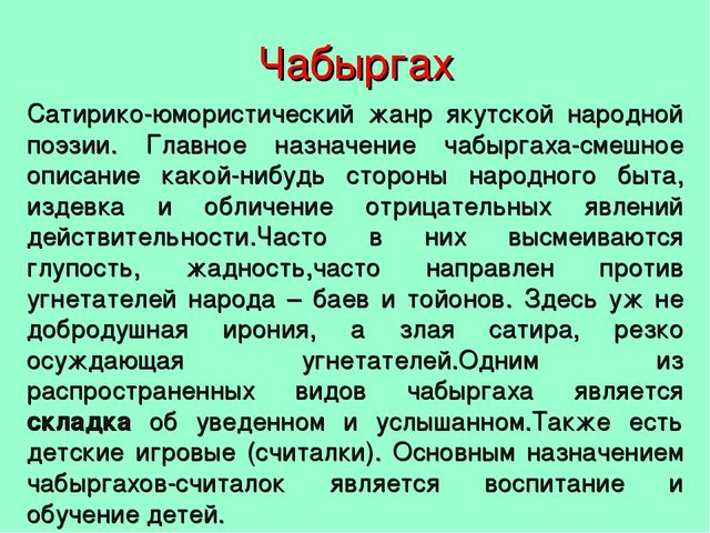 Чабыргах Сатирико-юмористический жанр якутской народной поэзии. Главное назна...