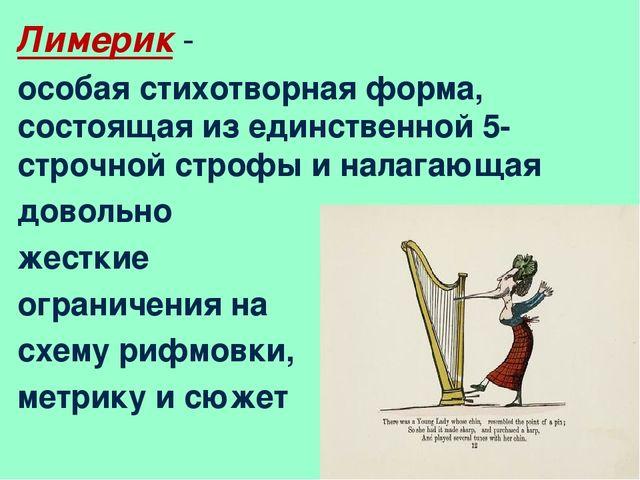 Лимерик - особая стихотворная форма, состоящая из единственной 5-строчной стр...