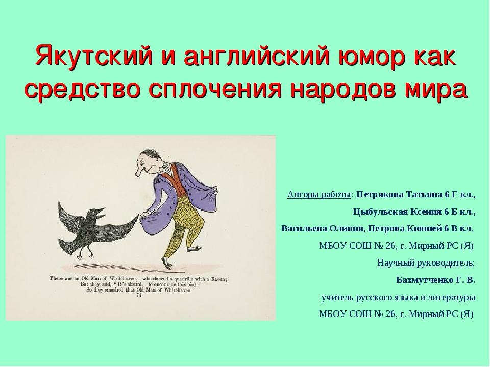 Якутский и английский юмор как средство сплочения народов мира Авторы работы:...