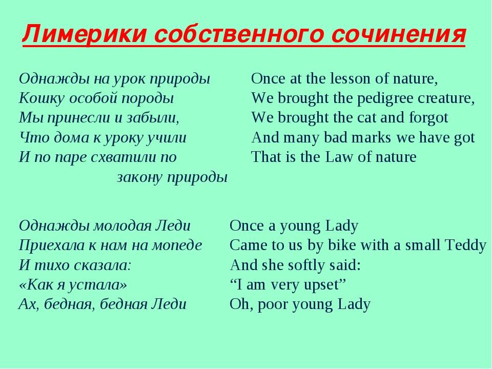 Лимерики собственного сочинения Однажды на урок природы Кошку особой породы М...
