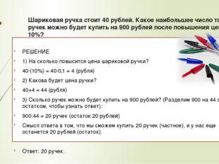 Шариковая ручка стоит 40 рублей. Какое наибольшее число таких ручек можно буд