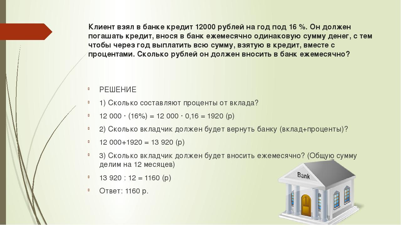Клиент взял в банке кредит 12000 рублей на год под 16 %. Он должен погашать к...