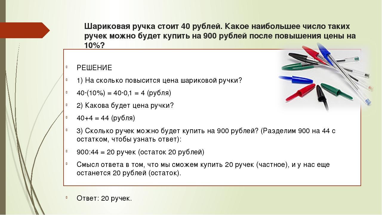 Шариковая ручка стоит 40 рублей. Какое наибольшее число таких ручек можно буд...