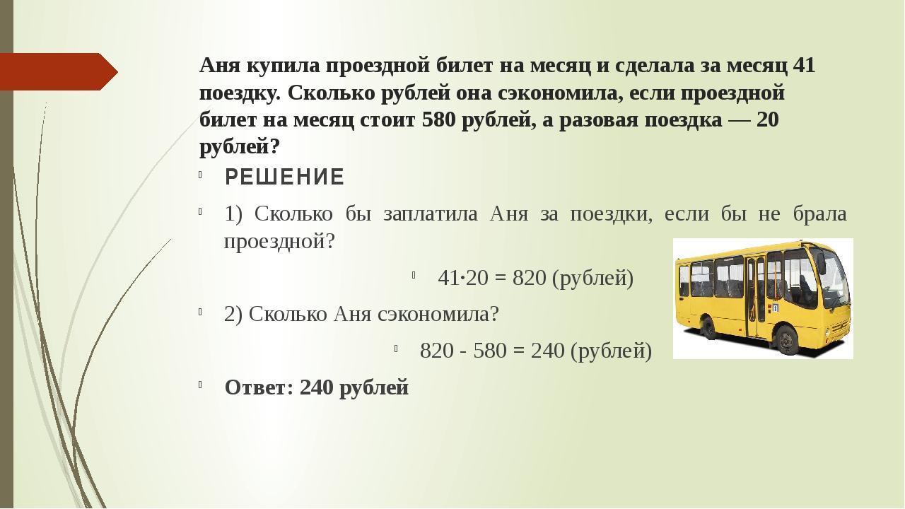 Аня купила проездной билет на месяц и сделала за месяц41 поездку. Сколько ру...
