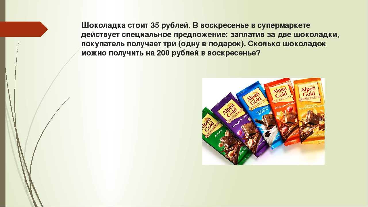 Шоколадка стоит 35 рублей. В воскресенье в супермаркете действует специальное...