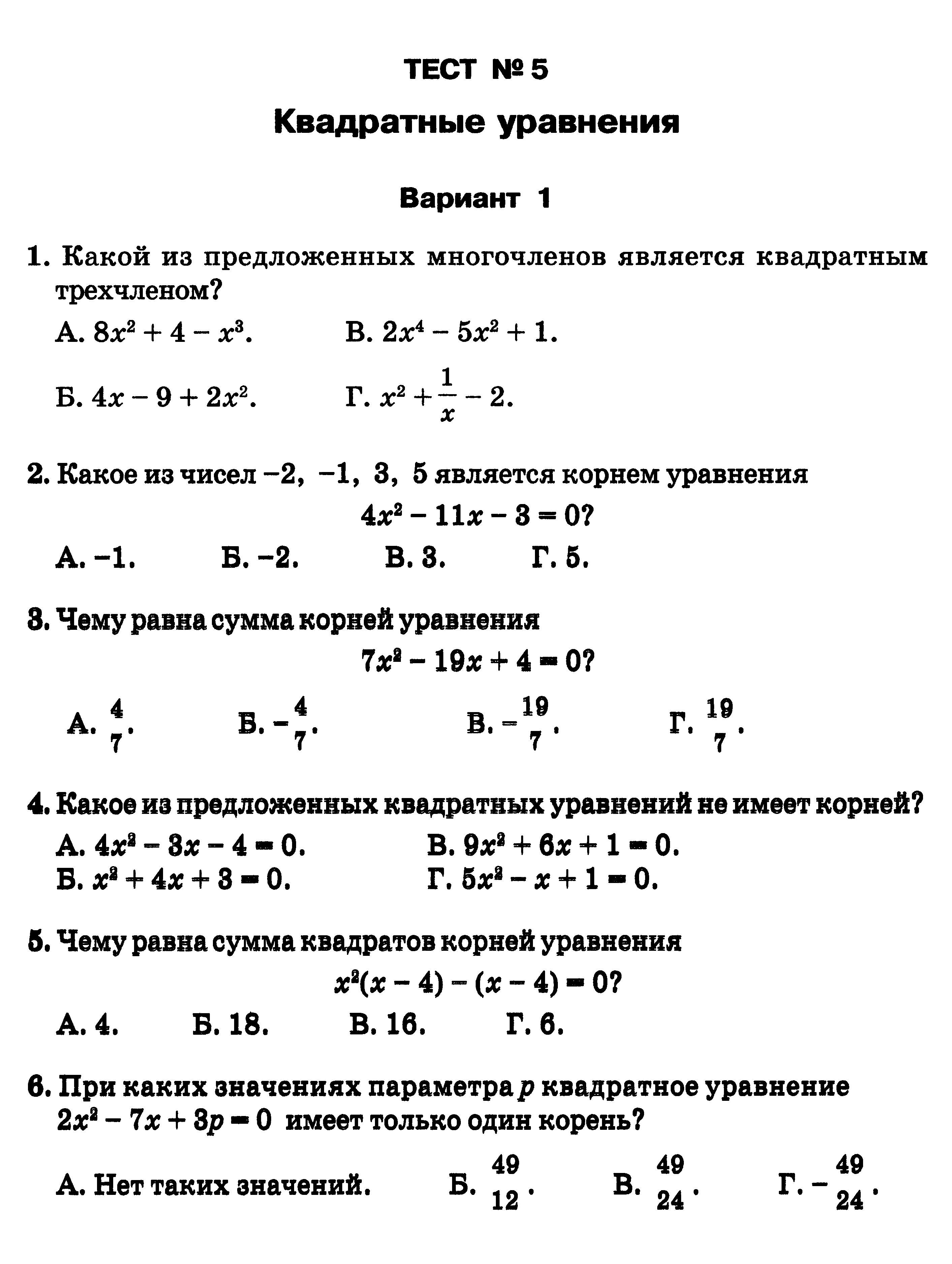 Ответы контрольная работа по алгебре 8 класс мордкович докажите равенство