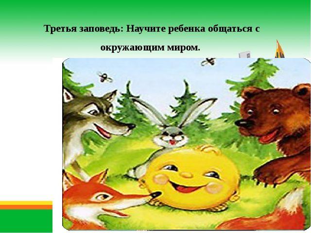 Третья заповедь: Научите ребенка общаться с окружающим миром.