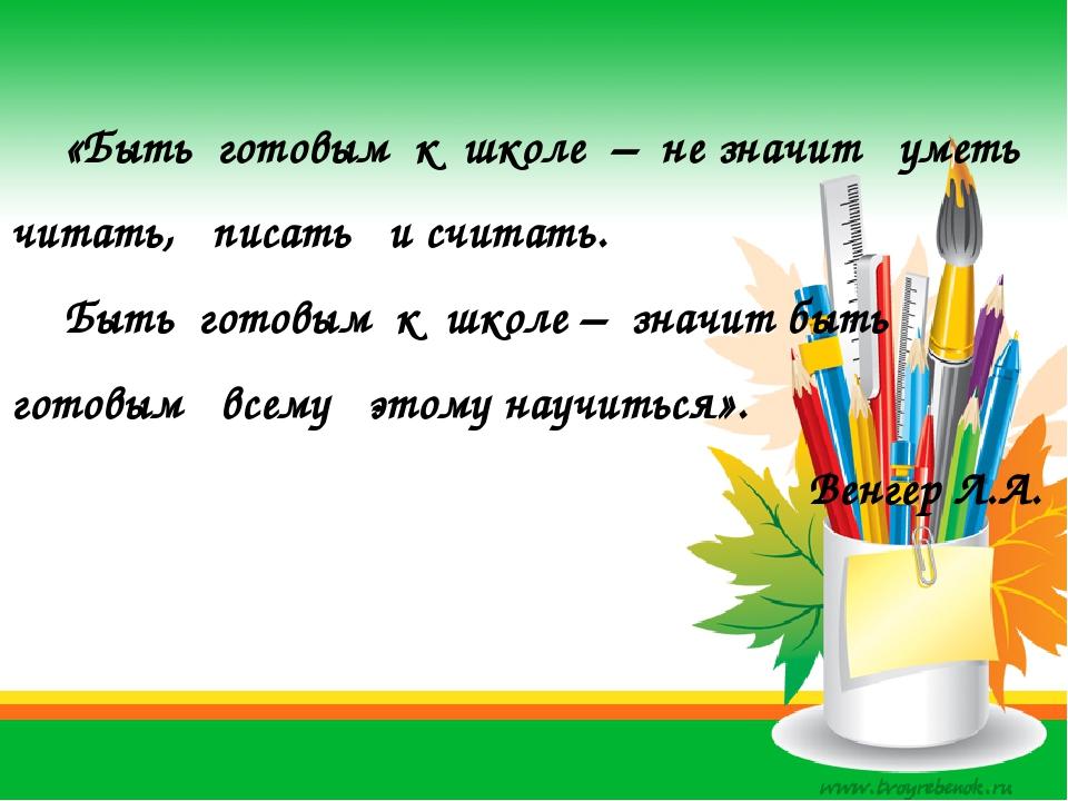 «Быть готовым к школе – не значит уметь читать, писать и считать. Быть гот...