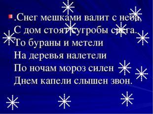 .Снег мешками валит с неба, С дом стоят сугробы снега. То бураны и метели На