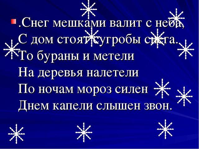 .Снег мешками валит с неба, С дом стоят сугробы снега. То бураны и метели На...