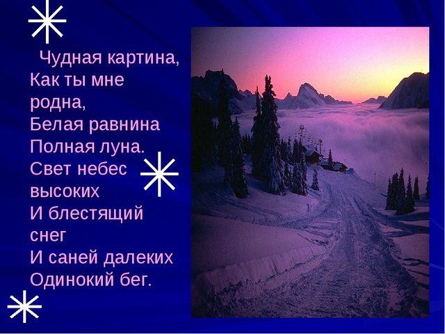 Чудная картина, Как ты мне родна, Белая равнина Полная луна. Свет небес высо...