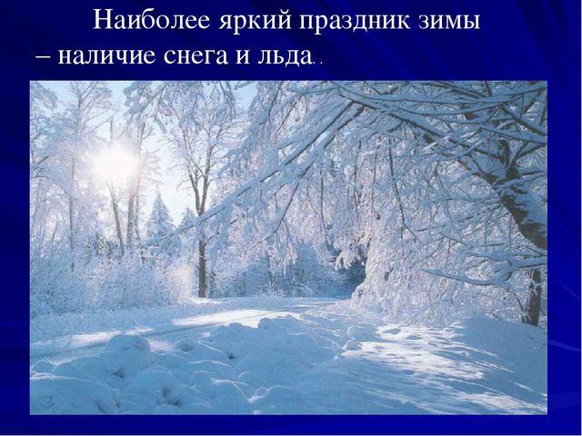 Наиболее яркий праздник зимы – наличие снега и льда. . .