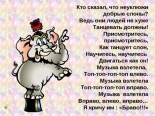 Кто сказал, что неуклюжи добрые слоны? Ведь они людей не хуже Танцевать должн