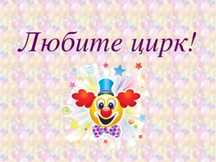 Любите цирк!