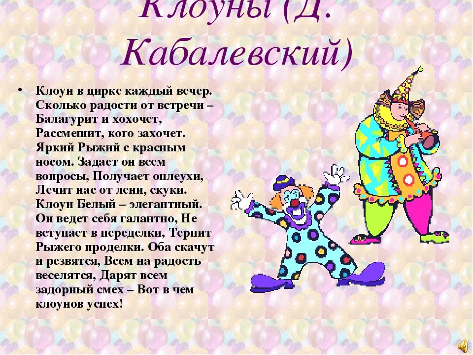 Клоуны (Д. Кабалевский) Клоун в цирке каждый вечер. Сколько радости от встреч...