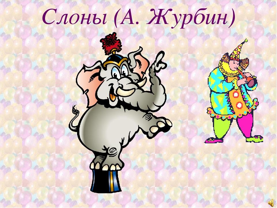 Слоны (А. Журбин)