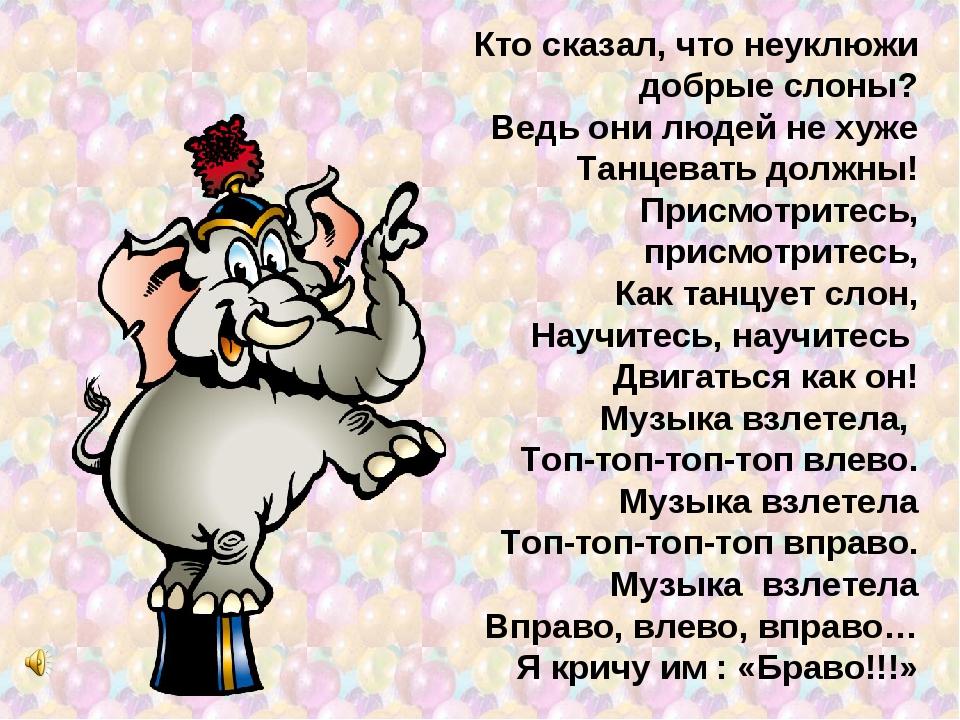 Кто сказал, что неуклюжи добрые слоны? Ведь они людей не хуже Танцевать должн...
