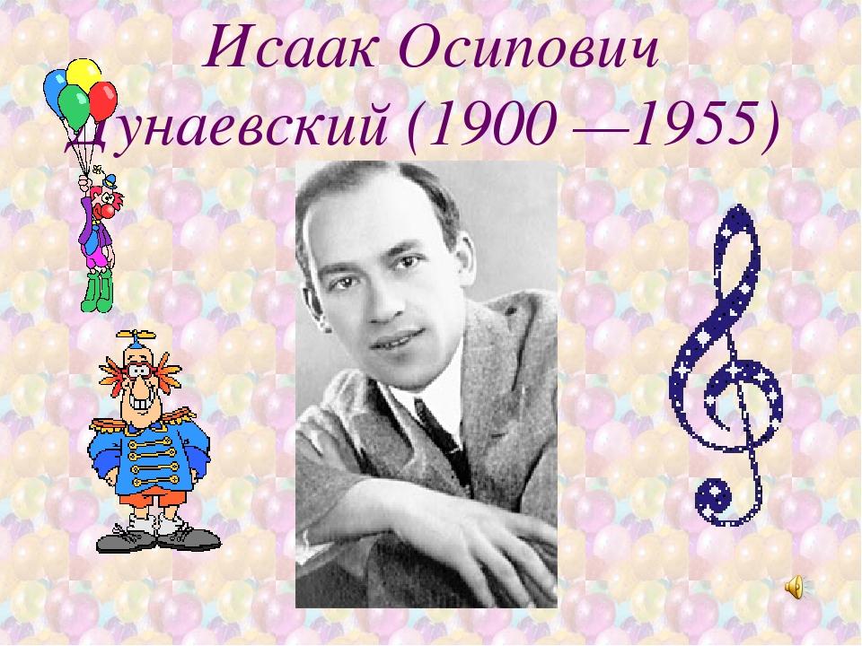 Исаак Осипович Дунаевский (1900 —1955)