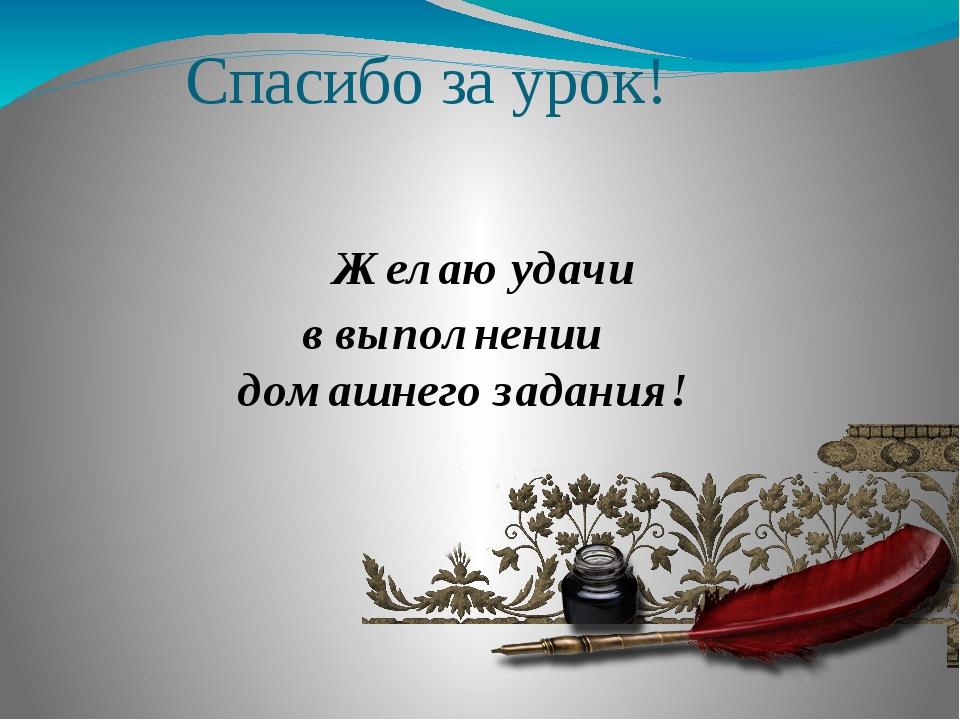 Желаю удачи в выполнении домашнего задания! Спасибо за урок!