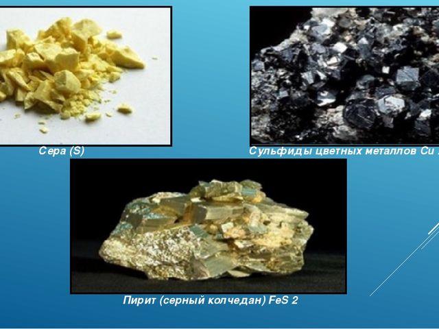 Сера (S) Сульфиды цветных металлов Cu 2 S, ZnS Пирит (серный колчедан) FeS 2