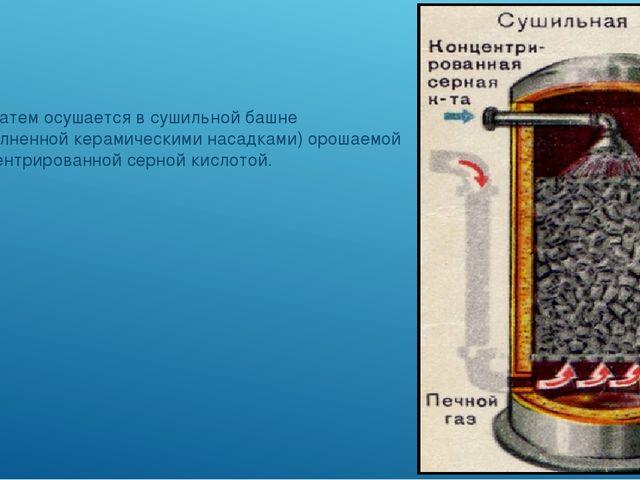 3) а затем осушается в сушильной башне (заполненной керамическими насадками)...