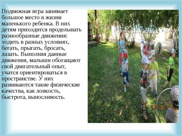 Подвижная игра занимает большое место в жизни маленького ребенка. В них детям...