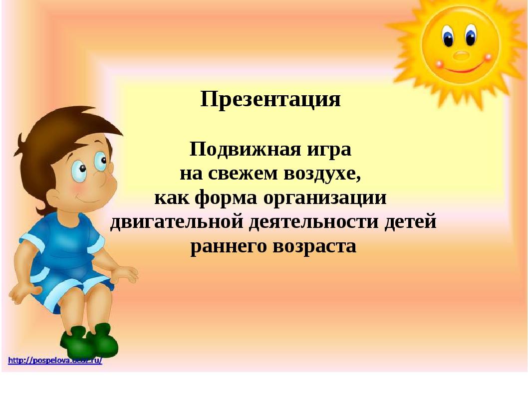 Презентация Подвижная игра на свежем воздухе, как форма организации двигатель...