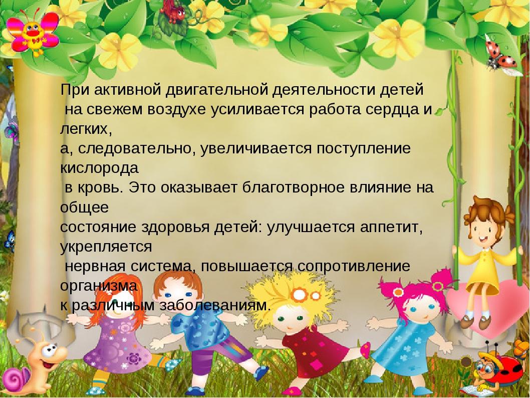 При активной двигательной деятельности детей на свежем воздухе усиливается ра...