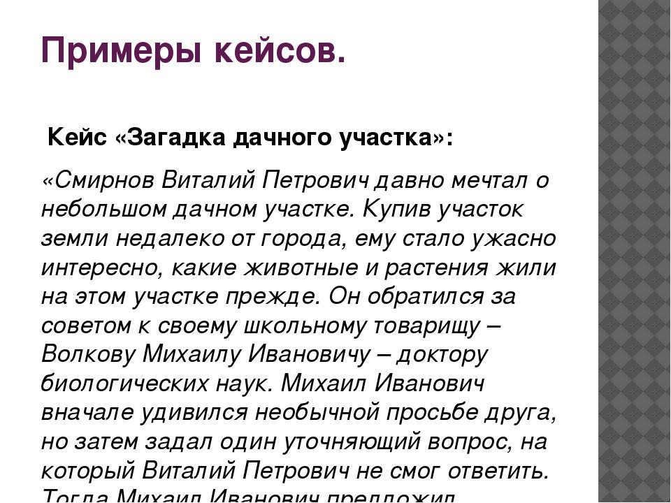 Примеры кейсов. Кейс «Загадка дачного участка»: «Смирнов Виталий Петрович да...