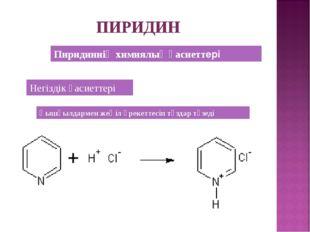 Пиридиннің химиялық қасиеттері Негіздік қасиеттері Қышқылдармен жеңіл әрекетт
