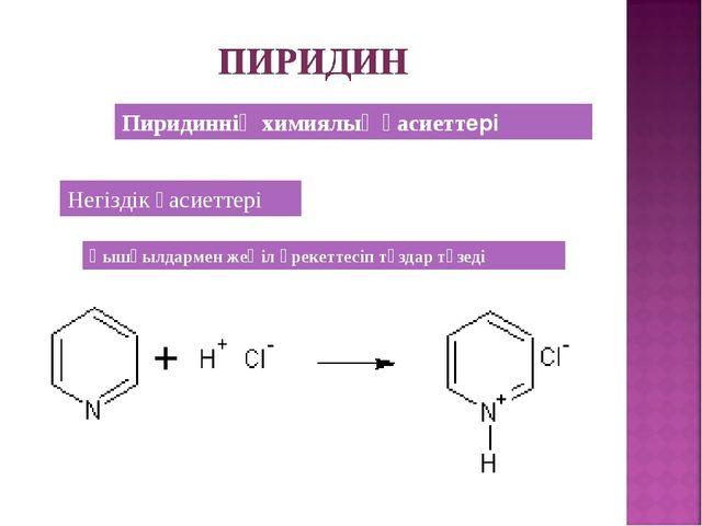 Пиридиннің химиялық қасиеттері Негіздік қасиеттері Қышқылдармен жеңіл әрекетт...