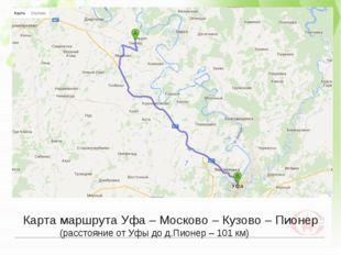 Карта маршрута Уфа – Москово – Кузово – Пионер (расстояние от Уфы до д.Пионе