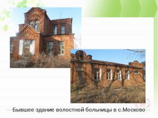 Бывшее здание волостной больницы в с.Москово
