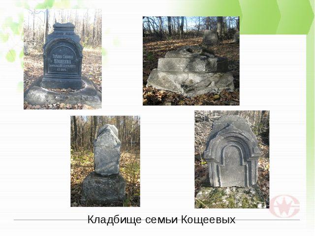 Кладбище семьи Кощеевых