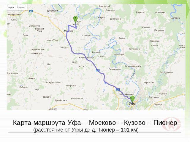 Карта маршрута Уфа – Москово – Кузово – Пионер (расстояние от Уфы до д.Пионе...