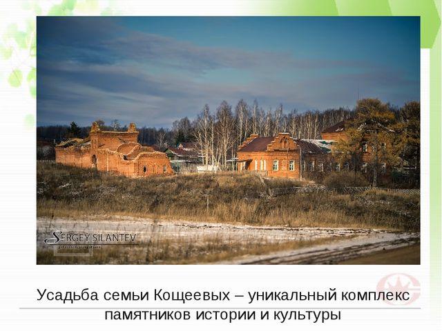 Усадьба семьи Кощеевых – уникальный комплекс памятников истории и культуры