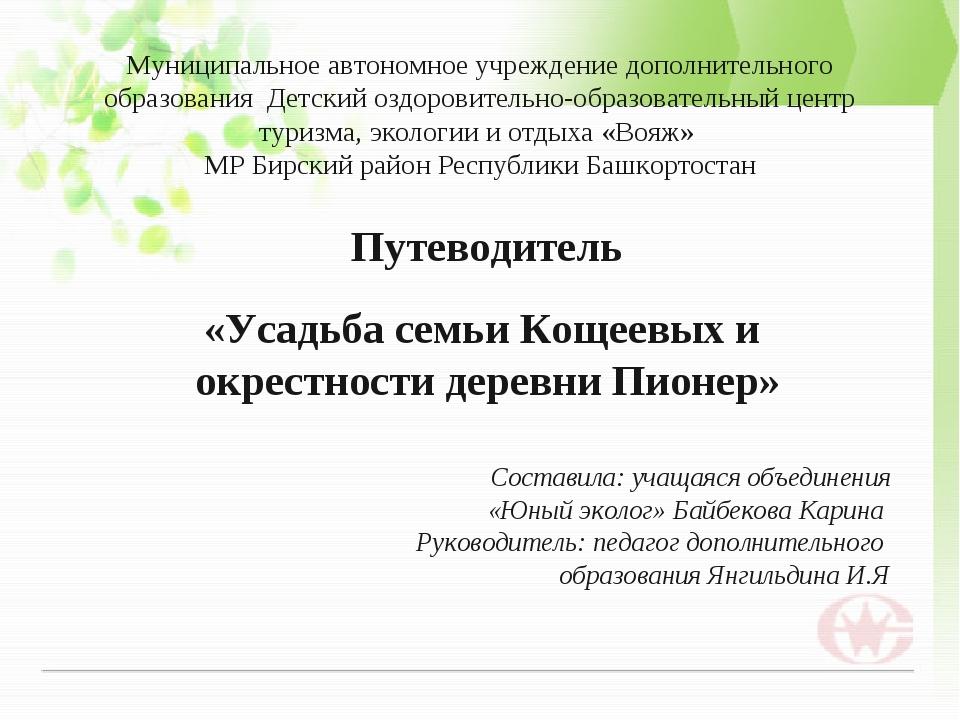Муниципальное автономное учреждение дополнительного образования Детский оздор...